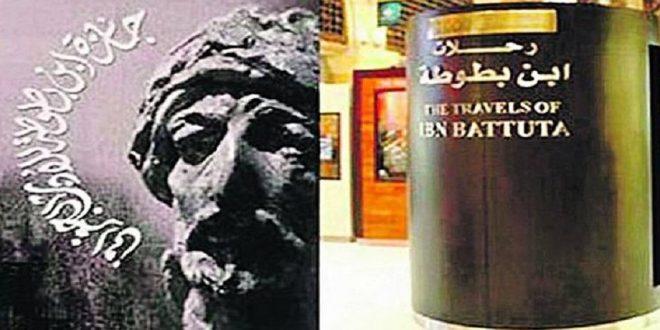 7 باحثين مغاربة يهيمنون على جائزة ابن بطوطة لأدب الرحلة