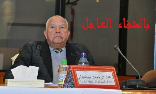 بالشفاء العاجل لاستاذ الاجيال الحاج عبد الرحمان الملحوني