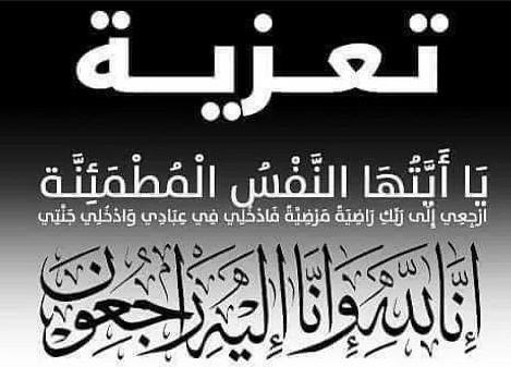 مدير المركز العام لحزب الاستقلال حسن الشرقاوي في ذمة الله