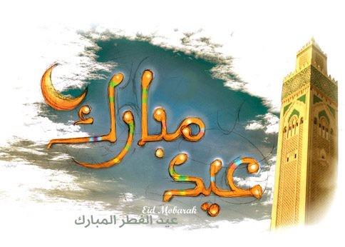 """وزارة الاوقاف تعلن عن  أول أيام عيد الفطر ، وجريدة """"الانتفاضة"""" تهنئ قرائها بعيدالفطر سعيد"""