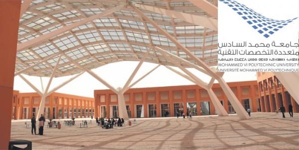 إقليم الرحامنة  … اتفاقية لإطلاق مدرسة الإدارة والتدبير الفندقي والضيافة بجامعة محمد السادس بابن جرير