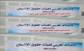 وحدة الحركة الحقوقية رهان حاسم