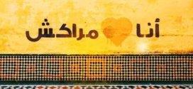 أيوب الهداجي يكتب : لست مراكش التي أعرف