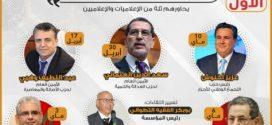 """زعماء الأحزاب في ضيافة """"مؤسسة الفقيه التطواني"""" في ليالي رمضان"""
