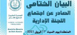 البيان الختامي الصادر عن اللجنة الإدارية للجمعية المغربية لحقوق الإنسان