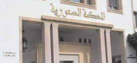 عاجل.. المحكمة الدستورية تصادق على القاسم الانتخابي على أساس المسجلين