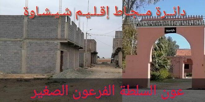 عون سلطة الفرعون الصغير بقيادة مجاط يتحدى وزارت الداخلية