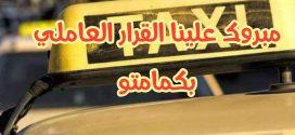 قرار بخصوص الوقفة الاحتجاجية التي نظمها سائقوا سيارة الأجرة بمراكش