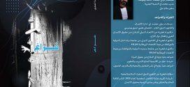 """""""فراغ"""" جديد الكاتب محمد أسامة الفتاوي"""