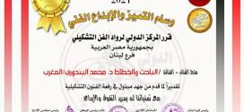 د. محمد البندوري يحصل على وسام التميز من مصر ولبنان