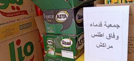 مبادرة انسانية لجمعية قدماء وفاق أطلس،بمناسبة رمضان الابرك.