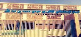 الصويرة: الفدش تكتسح مصالح المستشفى الإقليمي.