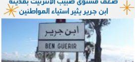 ضعف صبيب الانترنيت ، يثير غضب واستياء مواطنين بمدينة إبن جرير