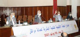 اللجنة الإقليمية للتنمية البشرية لعمالة مراكش تصادق على 36 مشروعا بأزيد من 9 ملايين درهم
