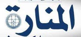 الجمعية المغربية لحقوق الإنسان فرع المنارة مراكش،  تدين كل أشكال التعسف والتسلط والإجهاز على العملية التعليمية بمعهدابو العباس السبتي للمكفوفين بمراكش .