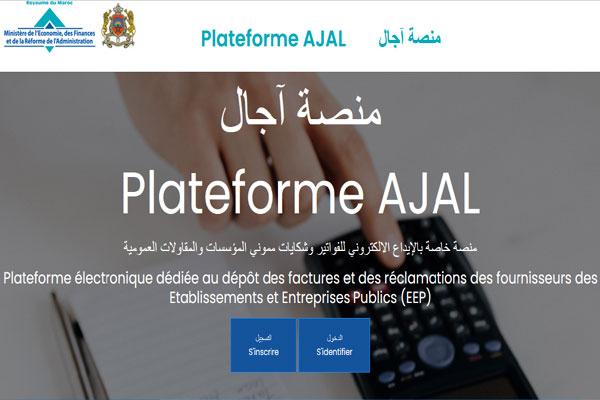 """منصة """"آجال"""".. إطلاق الإيداع الإلكتروني لفواتير المؤسسات والمقاولات العمومية"""