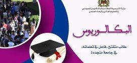"""تفاصيل نظام """"البكالوريوس"""" الذي ستعتمده الجامعات المغربية ابتداء من الموسم المقبل"""