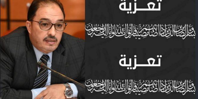تعزية ومواساة للنائب البرلماني جناح عبد الغني في وفاة المرحومة والدته